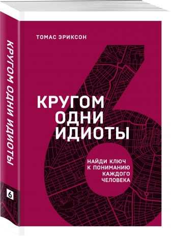 Томас Эриксон - Кругом одни идиоты. Найди ключ к пониманию каждого человека обложка книги