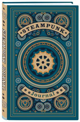 Steampunk journal. Артефакт из мира паровых машин