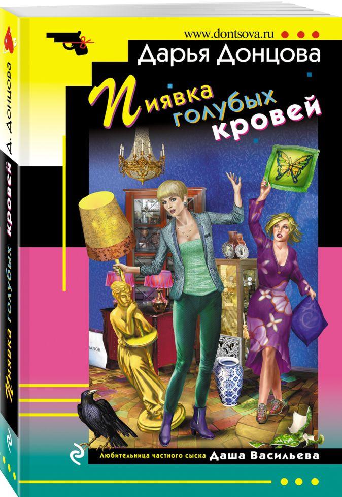 Дарья Донцова - Пиявка голубых кровей обложка книги