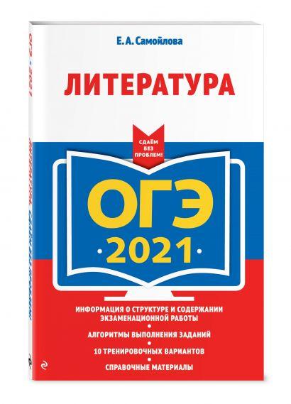 ОГЭ-2021. Литература - фото 1