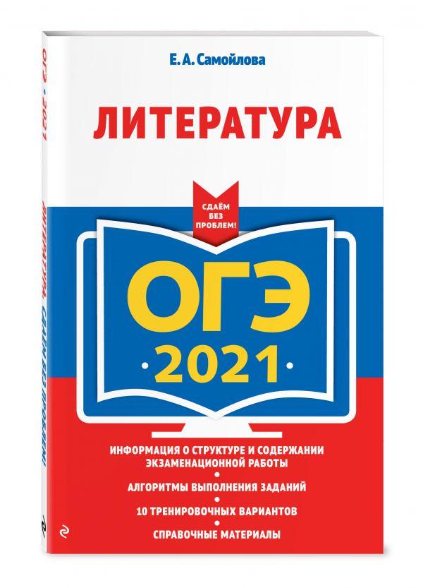 ОГЭ-2021. Литература