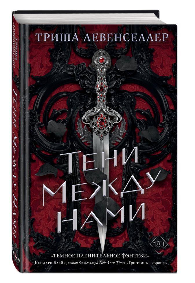 Триша Левенселлер - Тени между нами обложка книги