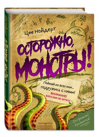 Цее Нойдерт - Осторожно, монстры! обложка книги