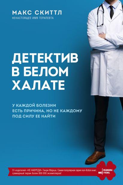 Детектив в белом халате. У каждой болезни есть причина, но не каждому под силу ее найти - фото 1