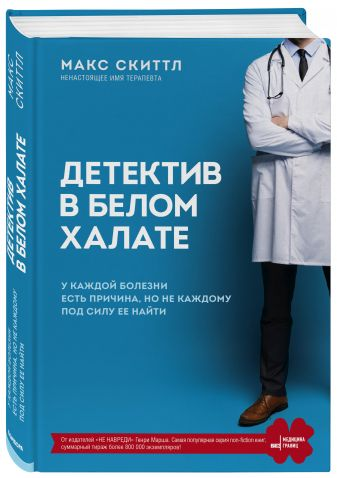 Ляшенко О.А. - Тайный терапевт: что на самом деле происходит в кабинете врача обложка книги