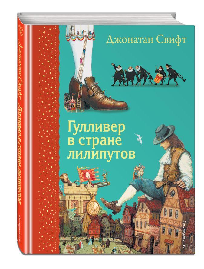 Джонатан Свифт - Гулливер в стране лилипутов (ил. А. Симанчука) обложка книги