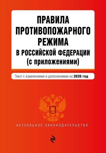 Правила противопожарного режима в Российской Федерации (с приложениями). Текст с изменениями и дополнениями на 2020 год - фото 1
