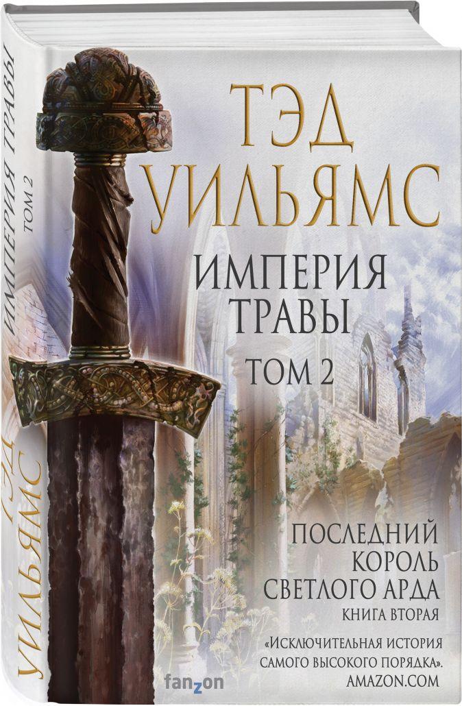 Тэд Уильямс - Империя травы обложка книги