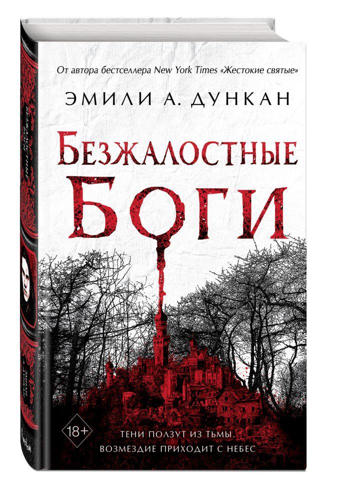 Эмили А. Дункан - Безжалостные боги обложка книги
