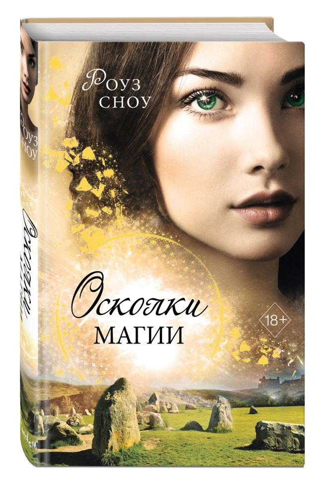 Роуз Сноу - Осколки магии обложка книги