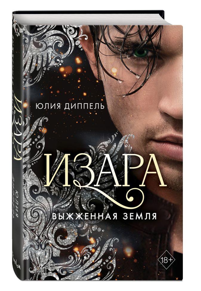 Юлия Диппель - Выжженная земля обложка книги