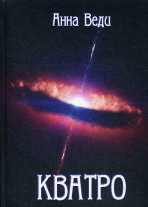 Веди А. - Кватро обложка книги