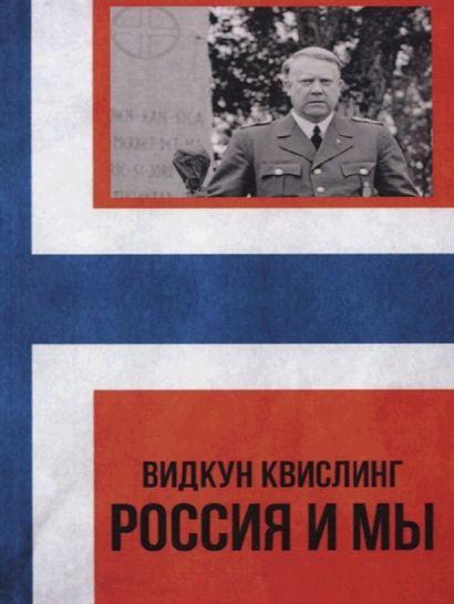 Россия и мы - фото 1