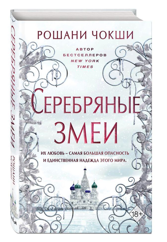 Рошани Чокши - Серебряные змеи обложка книги