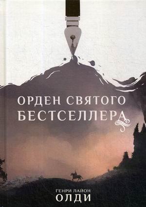 Генри Лайон Олди - Орден Святого Бестселлера обложка книги