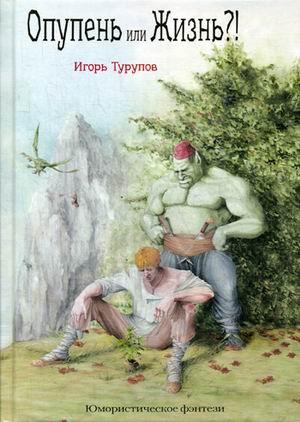 Турупов И. - Опупень или жизнь?! обложка книги