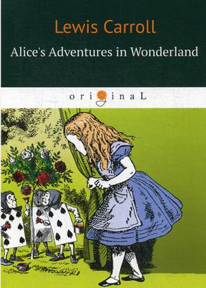 Alice's Adventures in Wonderland = Приключения Алисы в Стране чудес: сказка на англ.яз - фото 1