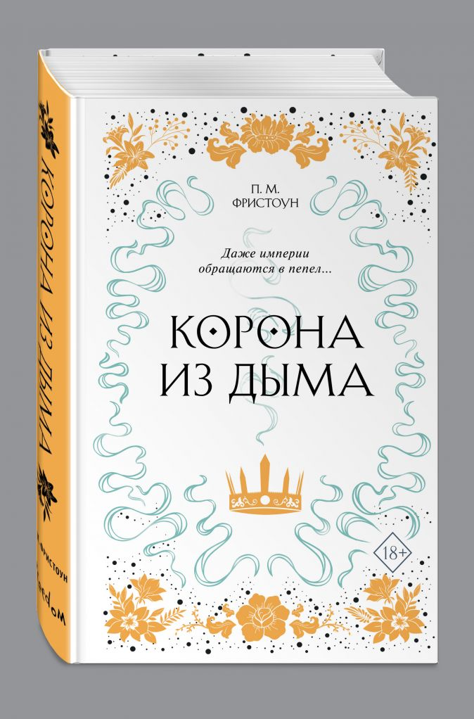 П. М. Фристоун - Корона из дыма обложка книги