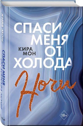 Кира Мон - Спаси меня от холода ночи обложка книги