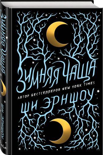 Ши Эрншоу - Зимняя Чаща обложка книги