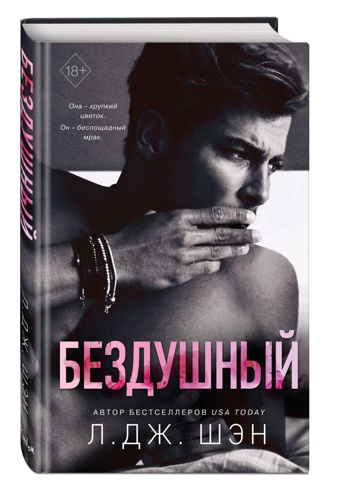Л. Дж. Шэн - Бездушный обложка книги