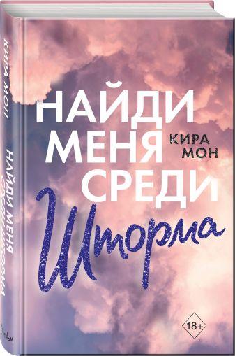 Кира Мон - Найди меня среди шторма обложка книги
