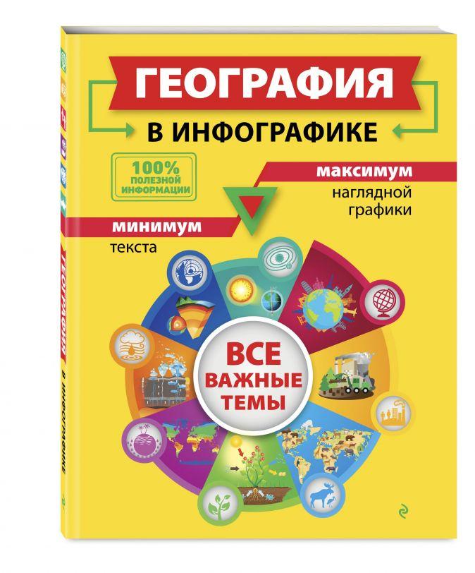 Л. В. Смирнова - География в инфографике обложка книги