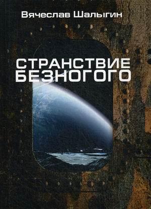 Шалыгин В. - Странствие Безногого обложка книги