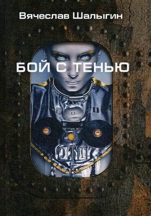 Шалыгин В. - Бой с тенью обложка книги
