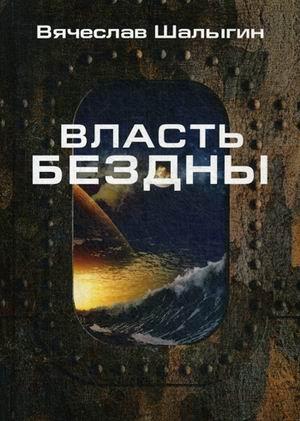 Шалыгин В. - Власть бездны обложка книги