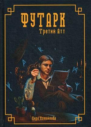 Измайлова К. - Футарк. Третий атт обложка книги