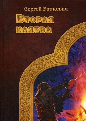 Раткевич С. - Вторая клятва обложка книги