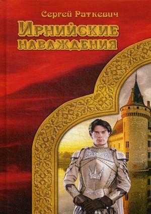Раткевич С. - Ирнийские наваждения обложка книги