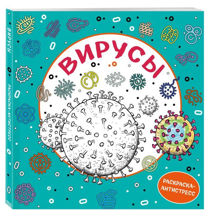 Вирусы. Раскраска-антистресс для взрослых • , купить книгу ...