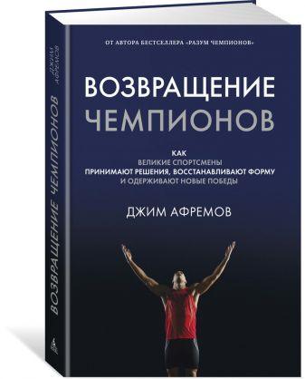 Афремов Дж. - Возвращение чемпионов. Как великие спортсмены принимают решения, восстанавливают форму и одерживают новые победы обложка книги