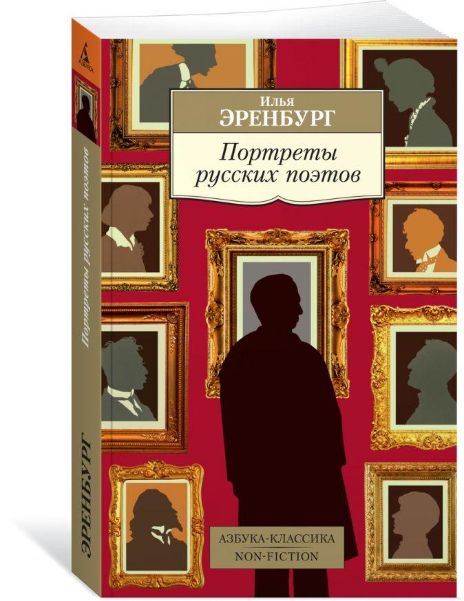 Эренбург И. - Портреты русских поэтов обложка книги