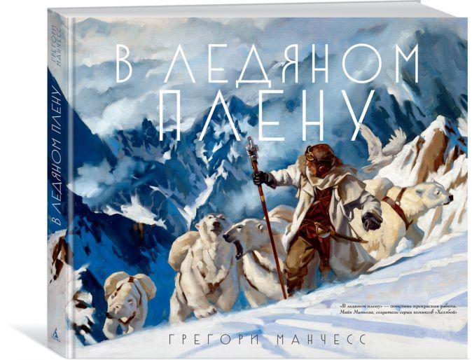 Манчесс Г. - В ледяном плену обложка книги