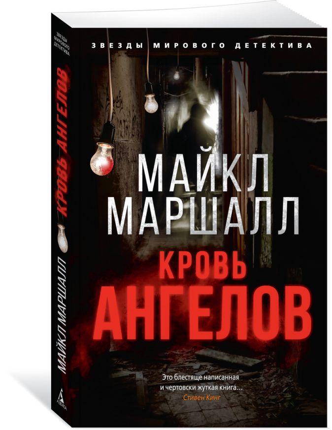 Кровь ангелов Маршалл М.