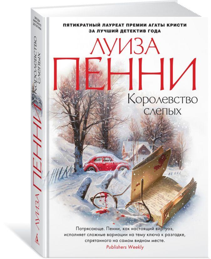 Пенни Л. - Королевство слепых обложка книги