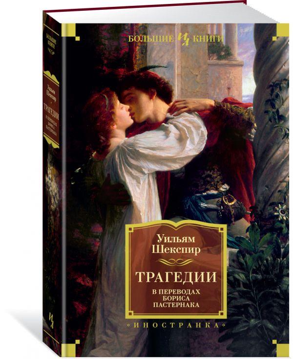 цена на Шекспир У. Трагедии (в переводах Бориса Пастернака)