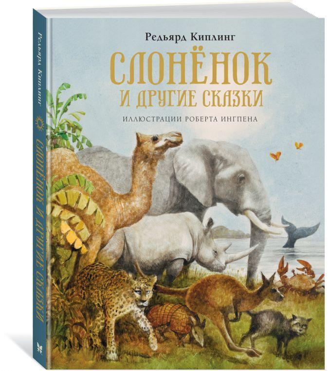 Киплинг Р. - Слонёнок и другие сказки обложка книги