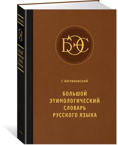 Большой этимологический словарь русского языка - фото 1