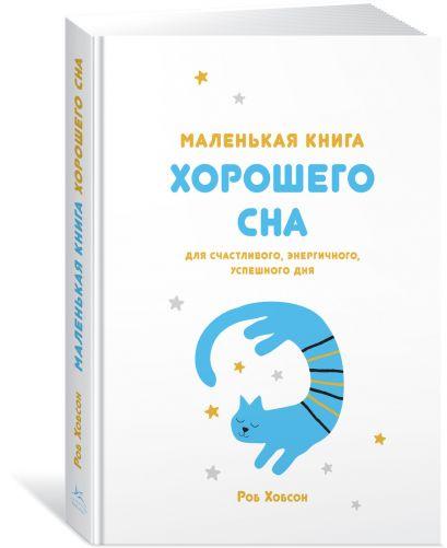 Маленькая книга хорошего сна. Для счастливого, энергичного и успешного дня - фото 1