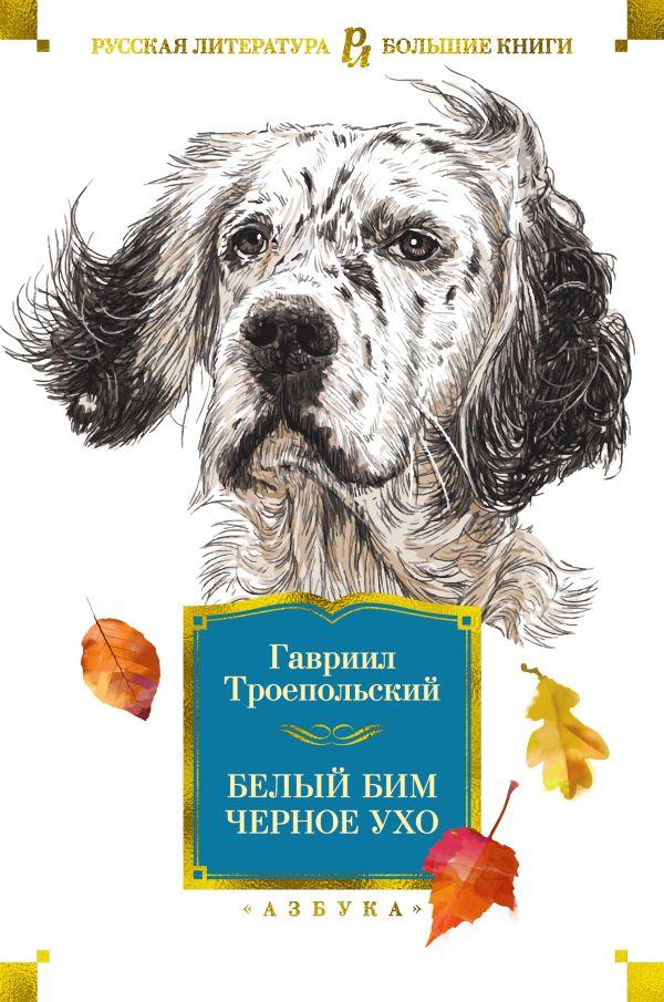 Троепольский Гавриил Николаевич Белый Бим Черное ухо