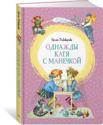 Пивоварова И. М. - Однажды Катя с Манечкой обложка книги