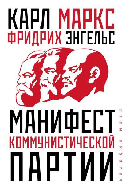 Манифест коммунистической партии - фото 1