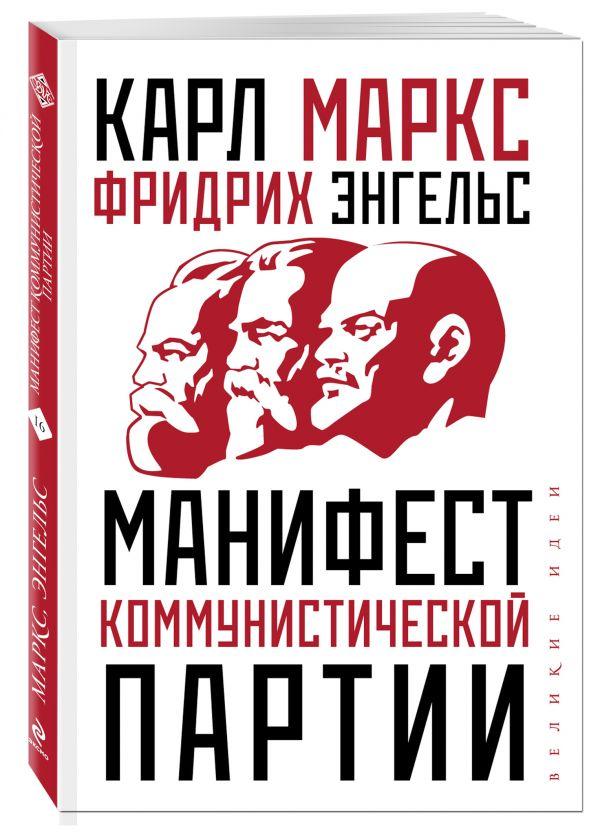 Маркс Карл, Энгельс Фридрих Манифест коммунистической партии