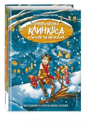 Алессандро Гатти - История о погасших огнях (выпуск 1) обложка книги