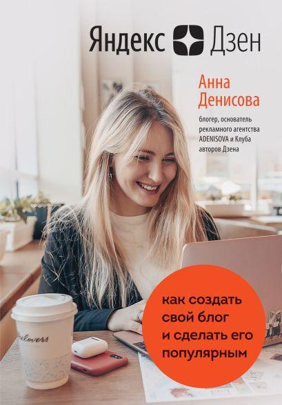 Яндекс.Дзен. Как создать свой блог и сделать его популярным - фото 1