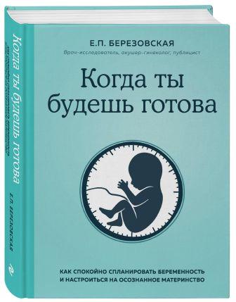 Е. П. Березовская - Когда ты будешь готова. Как спокойно спланировать беременность и настроиться на осознанное материнство обложка книги